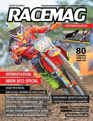 RACEMAG �10-12/2012: �������� ������