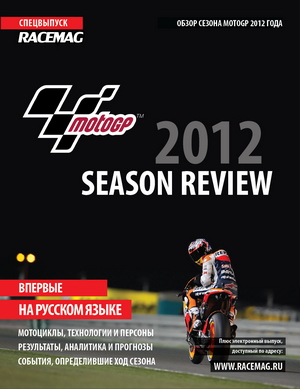 MOTOGP SEASON REVIEW 2012 / Русская редакция