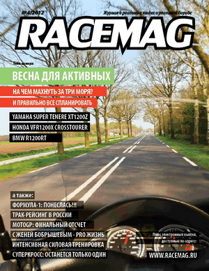 RACEMAG �4/2012: ����� �������!